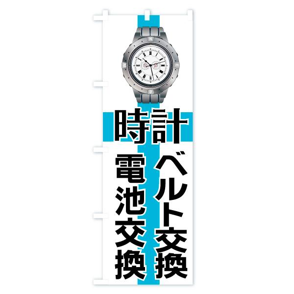 のぼり旗 時計 ベルト交換 電池交換のデザインAの全体イメージ