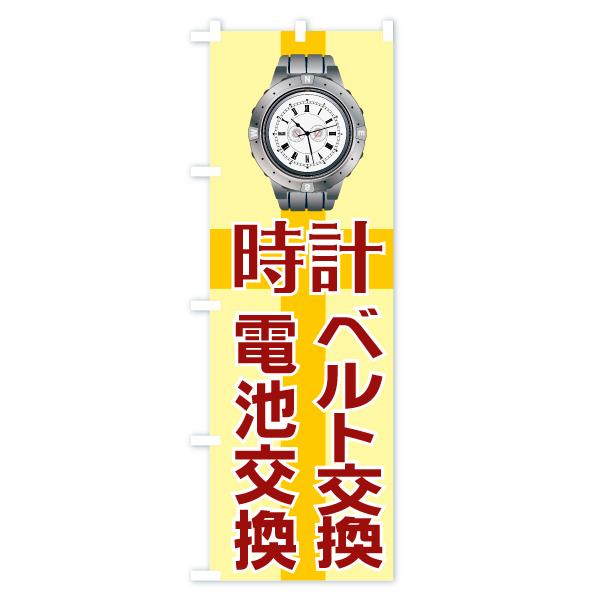 のぼり旗 時計 ベルト交換 電池交換のデザインBの全体イメージ