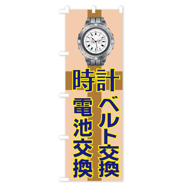 のぼり旗 時計 ベルト交換 電池交換のデザインCの全体イメージ