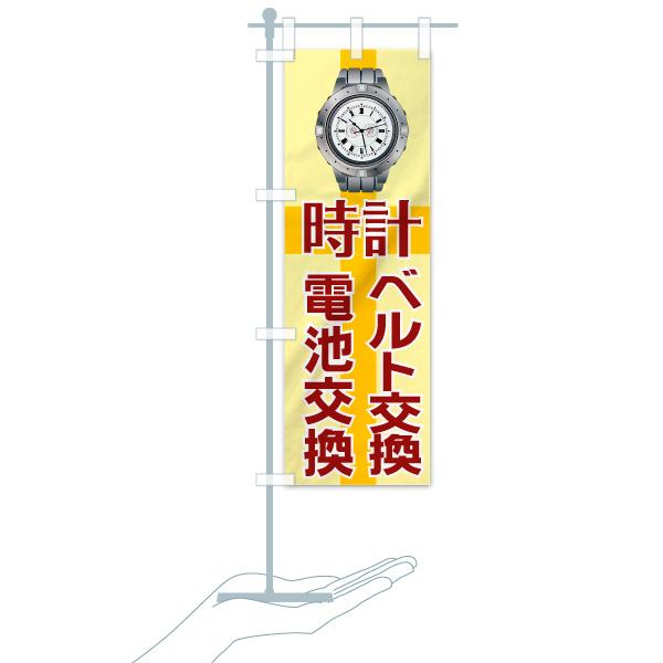 のぼり旗 時計 ベルト交換 電池交換のデザインBのミニのぼりイメージ
