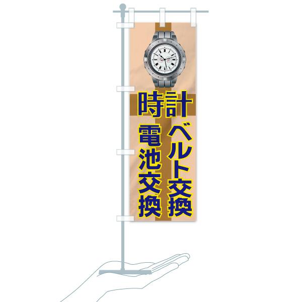 のぼり旗 時計 ベルト交換 電池交換のデザインCのミニのぼりイメージ