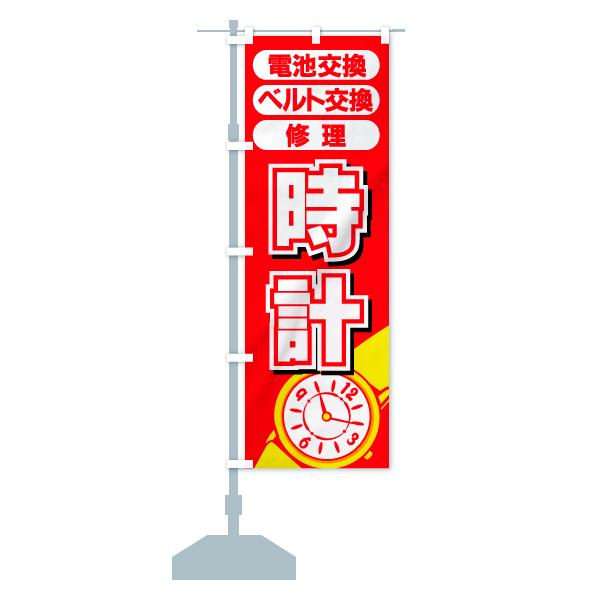 のぼり旗 時計 電池交換 ベルト交換 修理のデザインAの設置イメージ