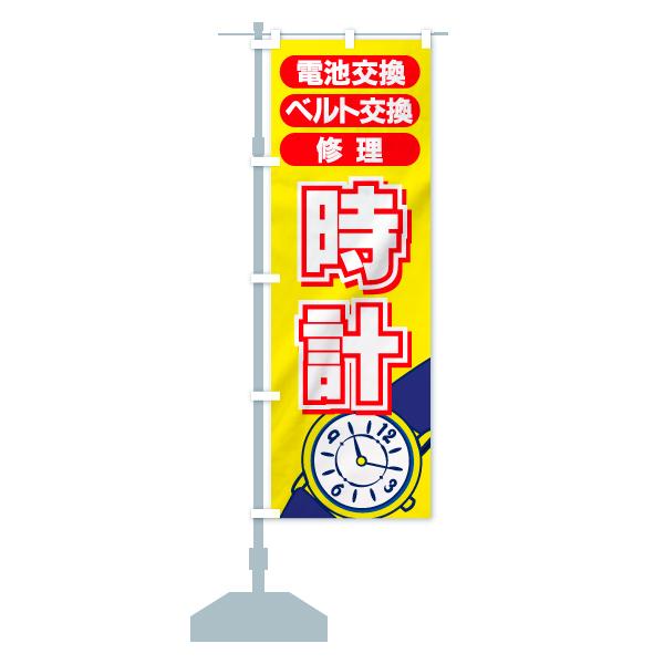 のぼり旗 時計 電池交換 ベルト交換 修理のデザインCの設置イメージ