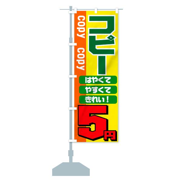 のぼり旗 コピー5円 はやくて やすくて きれい copyのデザインBの設置イメージ