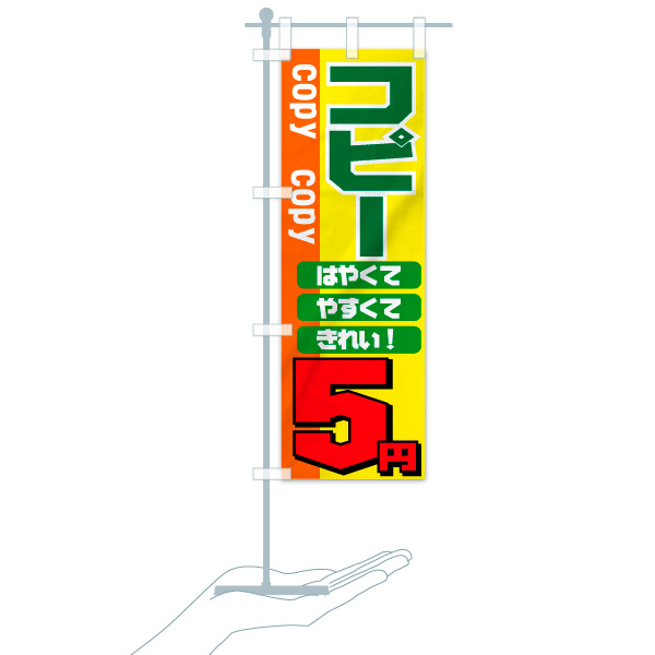のぼり旗 コピー5円 はやくて やすくて きれい copyのデザインBのミニのぼりイメージ