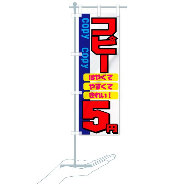 のぼり旗 コピー5円 はやくて やすくて きれい copyのデザインCのミニのぼりイメージ