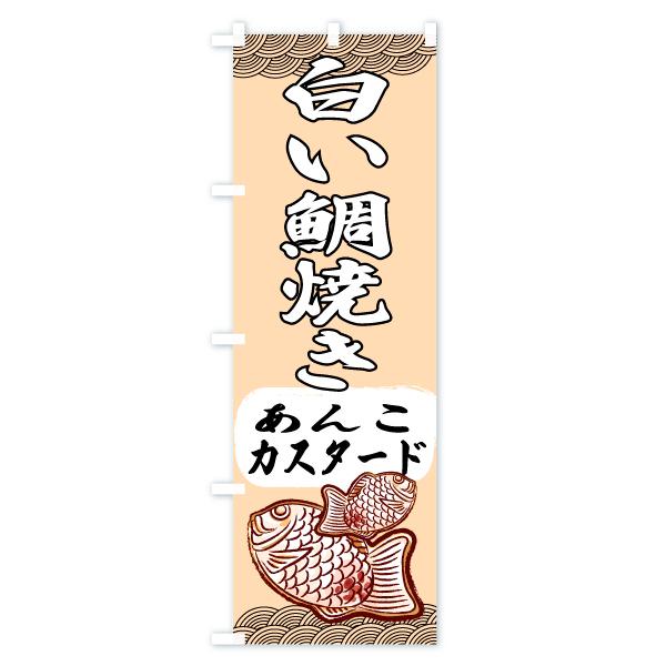 白い鯛焼きのぼり旗 あんこ カスタードのデザインAの全体イメージ
