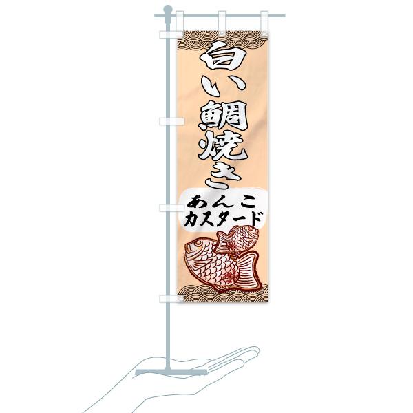 のぼり旗 白い鯛焼き あんこ カスタードのデザインAのミニのぼりイメージ