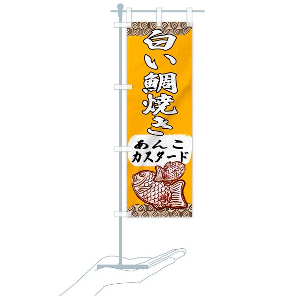 のぼり旗 白い鯛焼き あんこ カスタードのデザインBのミニのぼりイメージ