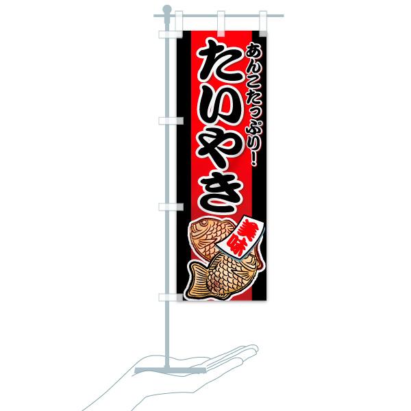 のぼり たいやき のぼり旗のデザインAのミニのぼりイメージ