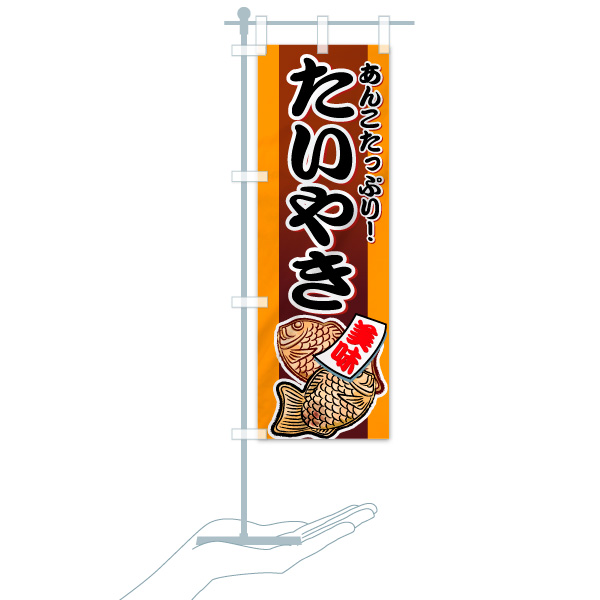 のぼり たいやき のぼり旗のデザインCのミニのぼりイメージ