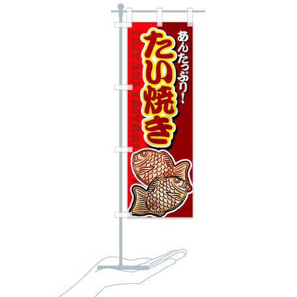 のぼり旗 たい焼き あんたっぷり TAIYAKIのデザインAのミニのぼりイメージ