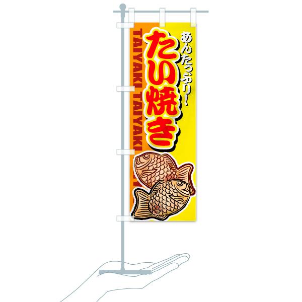 のぼり旗 たい焼き あんたっぷり TAIYAKIのデザインBのミニのぼりイメージ