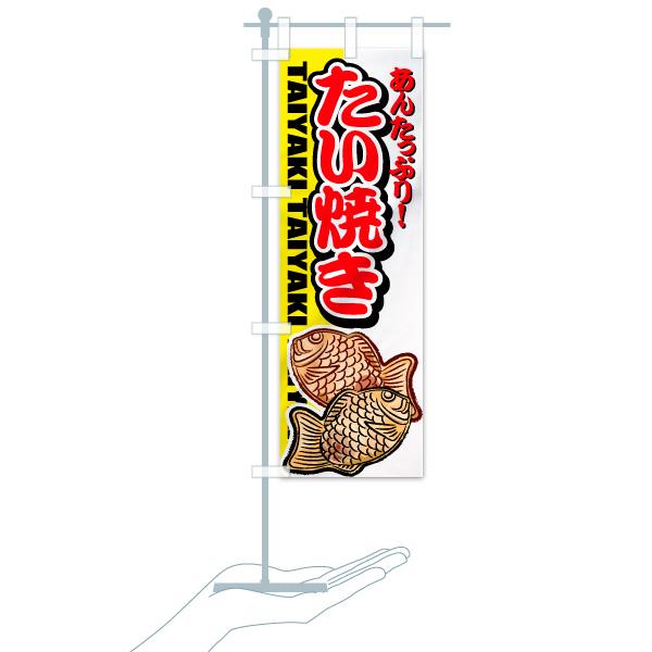 のぼり旗 たい焼き あんたっぷり TAIYAKIのデザインCのミニのぼりイメージ