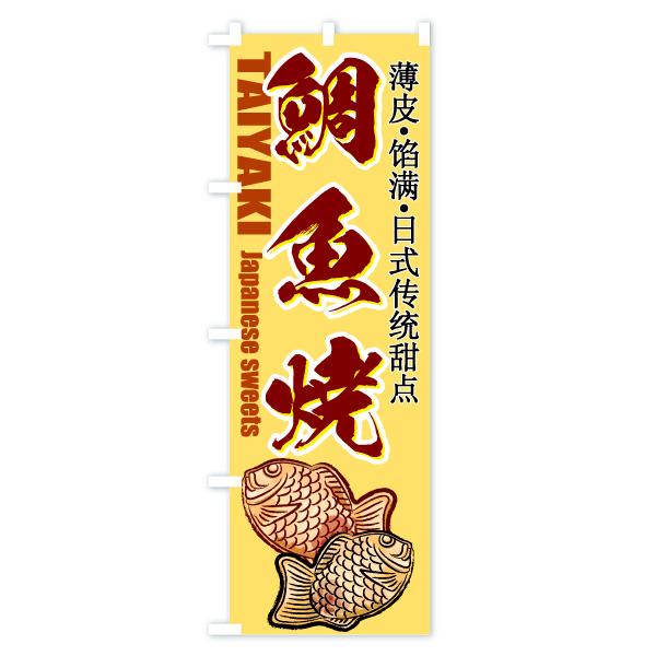 鯛魚焼のぼり旗 TAIYAKI Japanese sweets 中国語のデザインAの全体イメージ