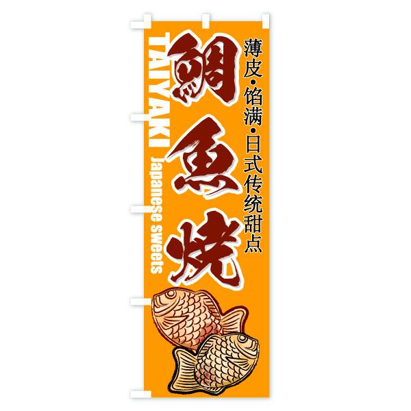 鯛魚焼のぼり旗 TAIYAKI Japanese sweets 中国語のデザインCの全体イメージ