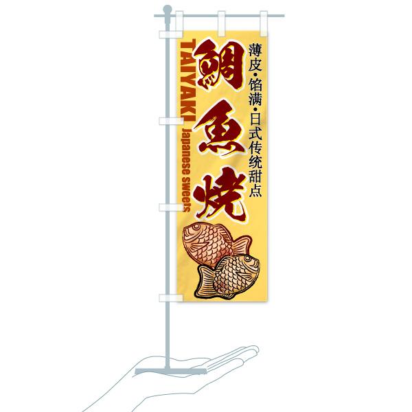 のぼり 鯛魚焼 のぼり旗のデザインAのミニのぼりイメージ