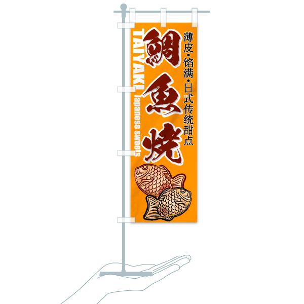 のぼり 鯛魚焼 のぼり旗のデザインCのミニのぼりイメージ