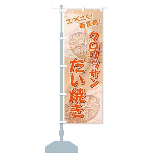 のぼり旗 クロワッサンたい焼き さっくさく 新食感のデザインCの設置イメージ
