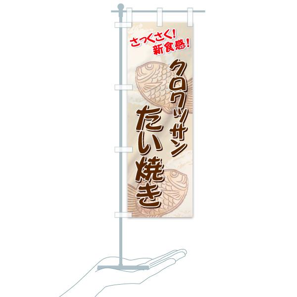 のぼり旗 クロワッサンたい焼き さっくさく 新食感のデザインAのミニのぼりイメージ