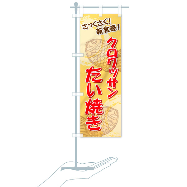 のぼり旗 クロワッサンたい焼き さっくさく 新食感のデザインBのミニのぼりイメージ