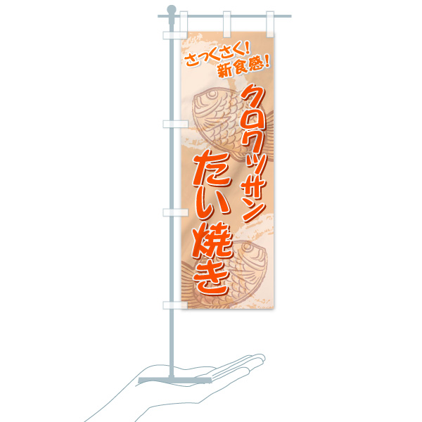 のぼり旗 クロワッサンたい焼き さっくさく 新食感のデザインCのミニのぼりイメージ