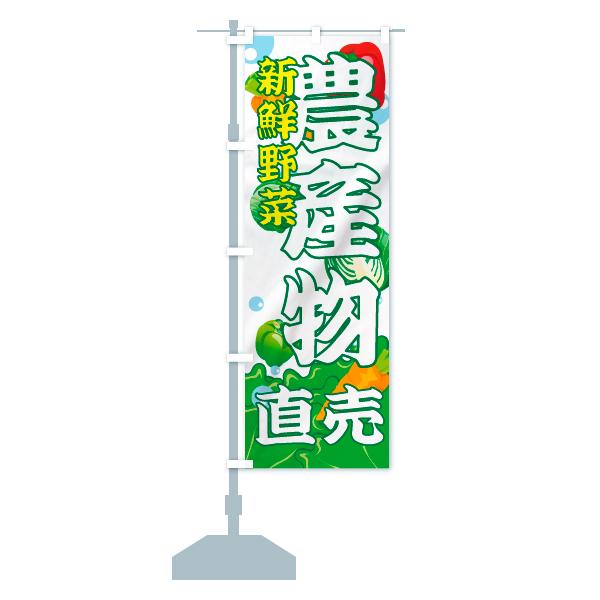 のぼり 農産物直売 のぼり旗のデザインAの設置イメージ