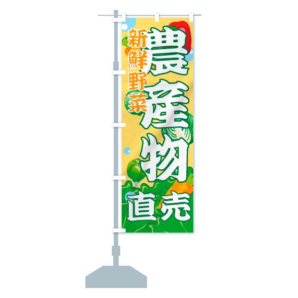 のぼり 農産物直売 のぼり旗のデザインBの設置イメージ