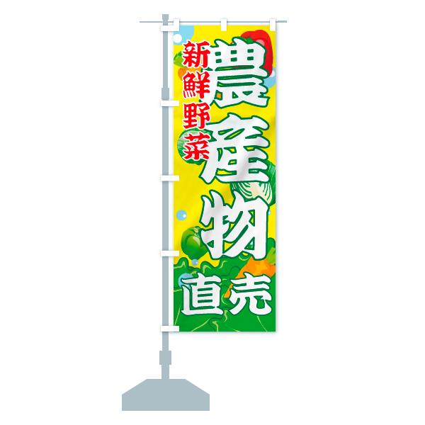 のぼり 農産物直売 のぼり旗のデザインCの設置イメージ