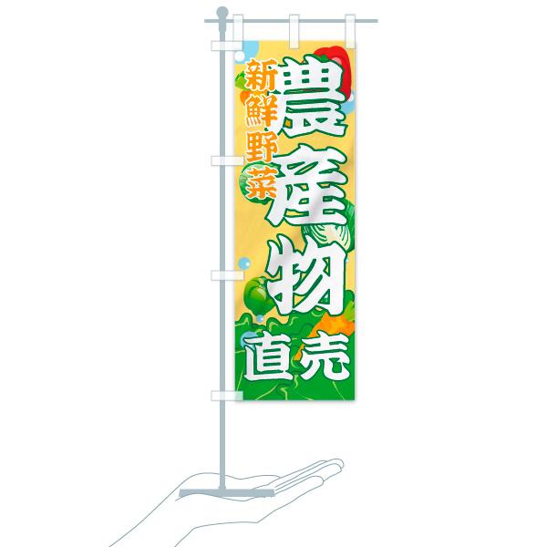 のぼり 農産物直売 のぼり旗のデザインBのミニのぼりイメージ