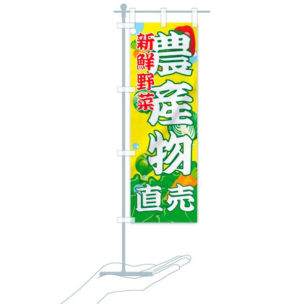 のぼり 農産物直売 のぼり旗のデザインCのミニのぼりイメージ