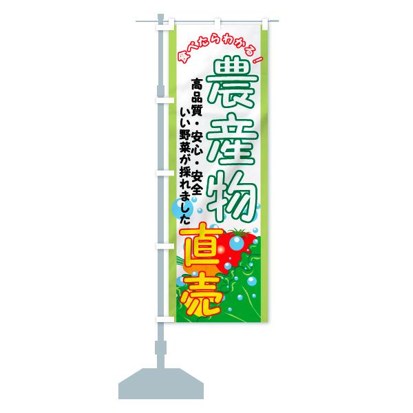 のぼり旗 農産物直売 高品質・安心・安全のデザインAの設置イメージ