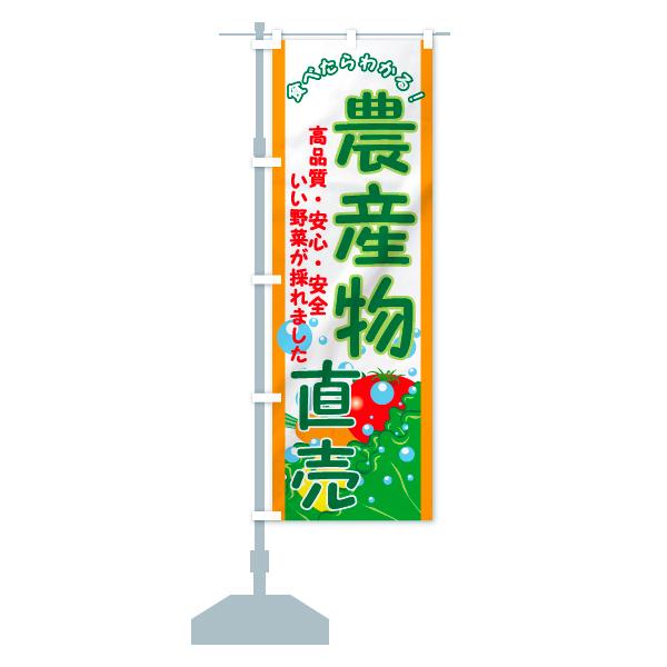 のぼり旗 農産物直売 高品質・安心・安全のデザインCの設置イメージ