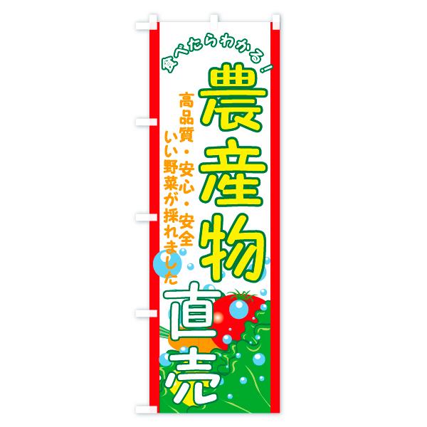 のぼり旗 農産物直売 高品質・安心・安全のデザインBの全体イメージ