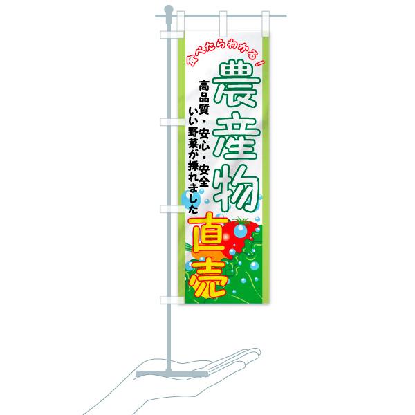 のぼり旗 農産物直売 高品質・安心・安全のデザインAのミニのぼりイメージ