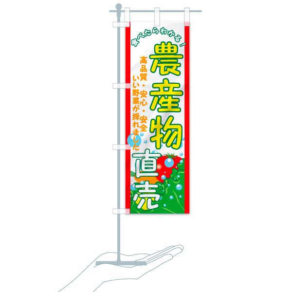 のぼり旗 農産物直売 高品質・安心・安全のデザインBのミニのぼりイメージ