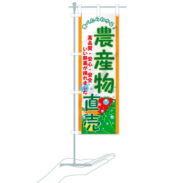 のぼり旗 農産物直売 高品質・安心・安全のデザインCのミニのぼりイメージ