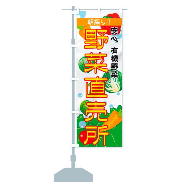 のぼり 野菜直売所 のぼり旗のデザインBの設置イメージ