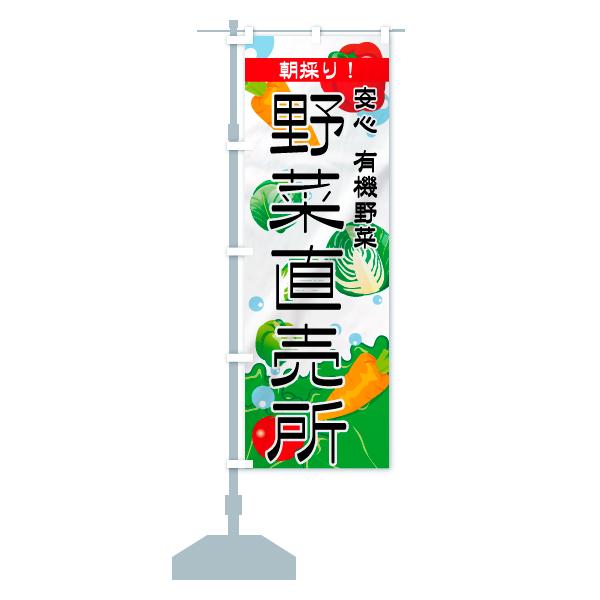 のぼり 野菜直売所 のぼり旗のデザインCの設置イメージ