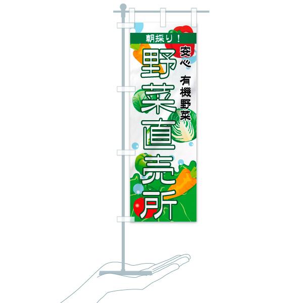 のぼり 野菜直売所 のぼり旗のデザインAのミニのぼりイメージ