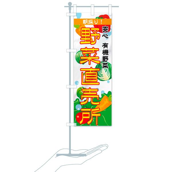 のぼり 野菜直売所 のぼり旗のデザインBのミニのぼりイメージ