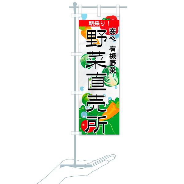 のぼり 野菜直売所 のぼり旗のデザインCのミニのぼりイメージ