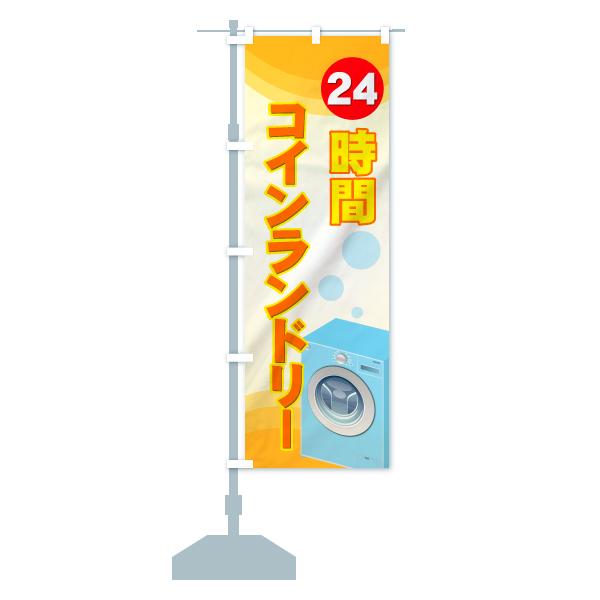 のぼり旗 コインランドリー 24時間のデザインAの設置イメージ