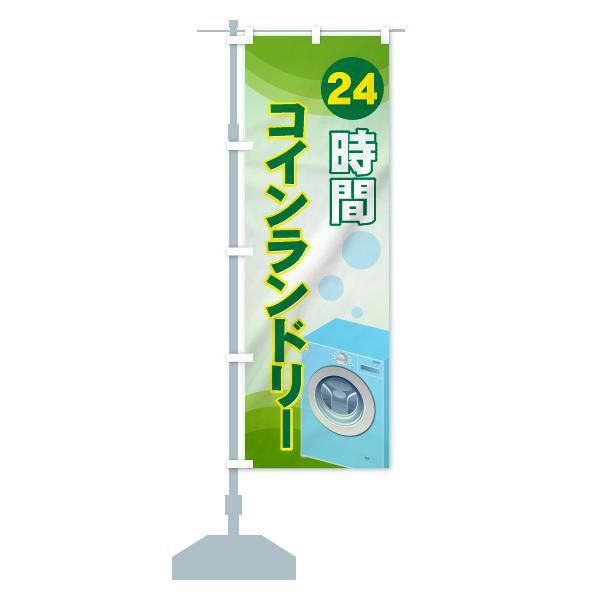 のぼり旗 コインランドリー 24時間のデザインCの設置イメージ