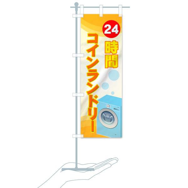 のぼり旗 コインランドリー 24時間のデザインAのミニのぼりイメージ