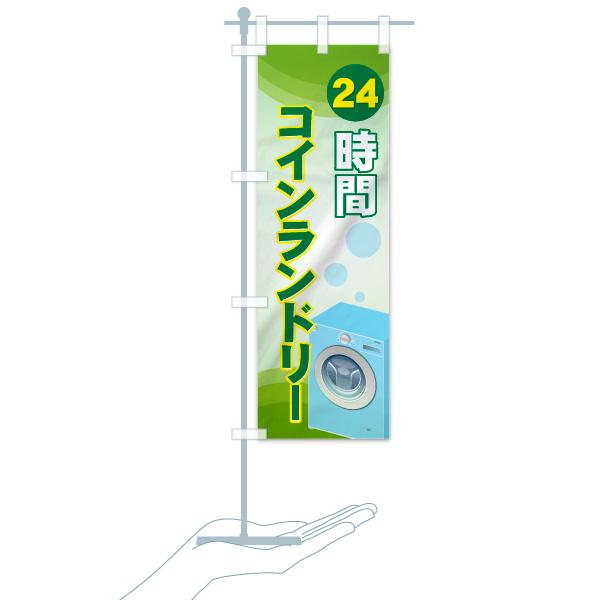 のぼり旗 コインランドリー 24時間のデザインCのミニのぼりイメージ