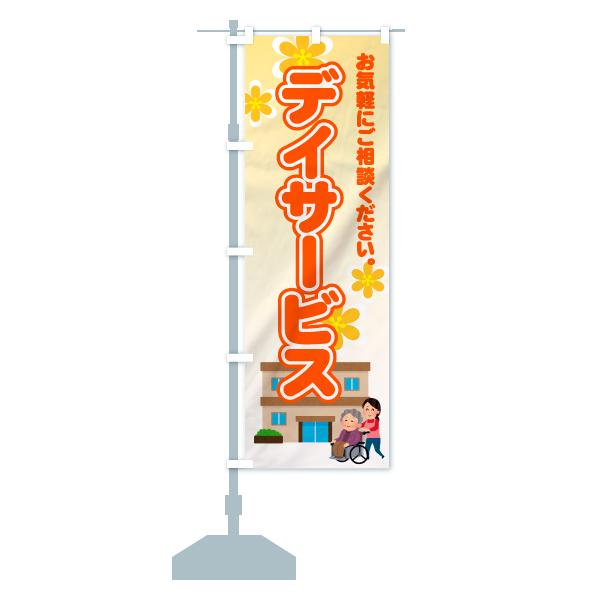 のぼり旗 デイサービス お気軽にご相談くださいのデザインBの設置イメージ