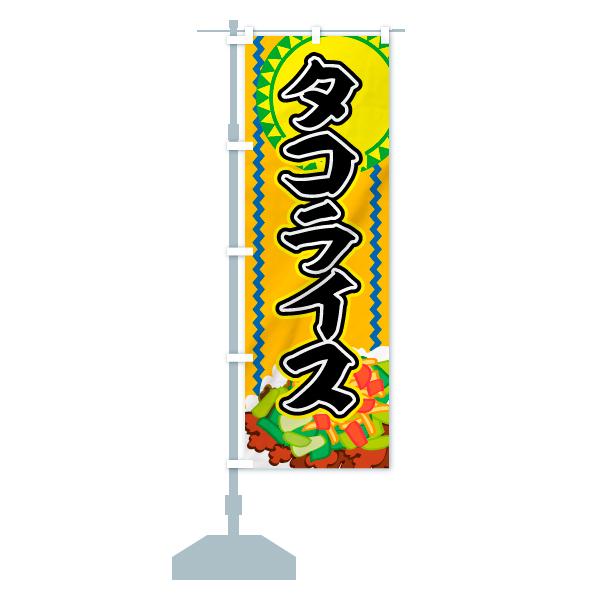 のぼり旗 タコライスのデザインBの設置イメージ