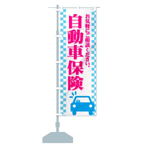 のぼり旗 自動車保険 お気軽にご相談くださいのデザインAの設置イメージ