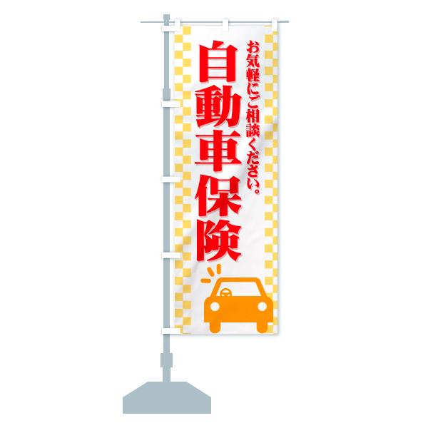 のぼり旗 自動車保険 お気軽にご相談くださいのデザインBの設置イメージ